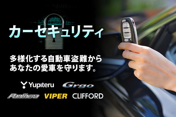 カーセキュリティ 多様化する自動車盗難から あなたの愛車を守ります。