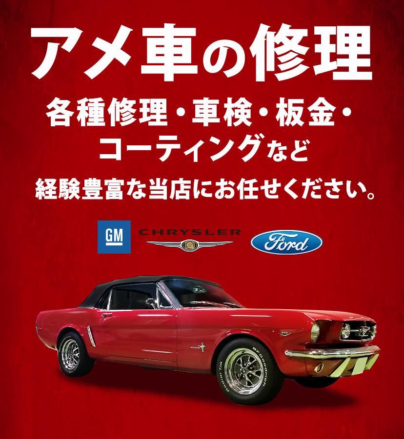 アメ車の修理 各種修理・車検・板金・ コーティングなど経験豊富な当店にお任せください。